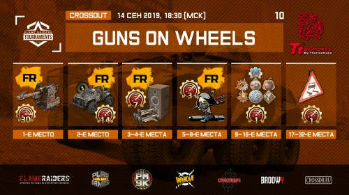 Турнир Guns on Wheels 10: НК «Император» и +50% очков